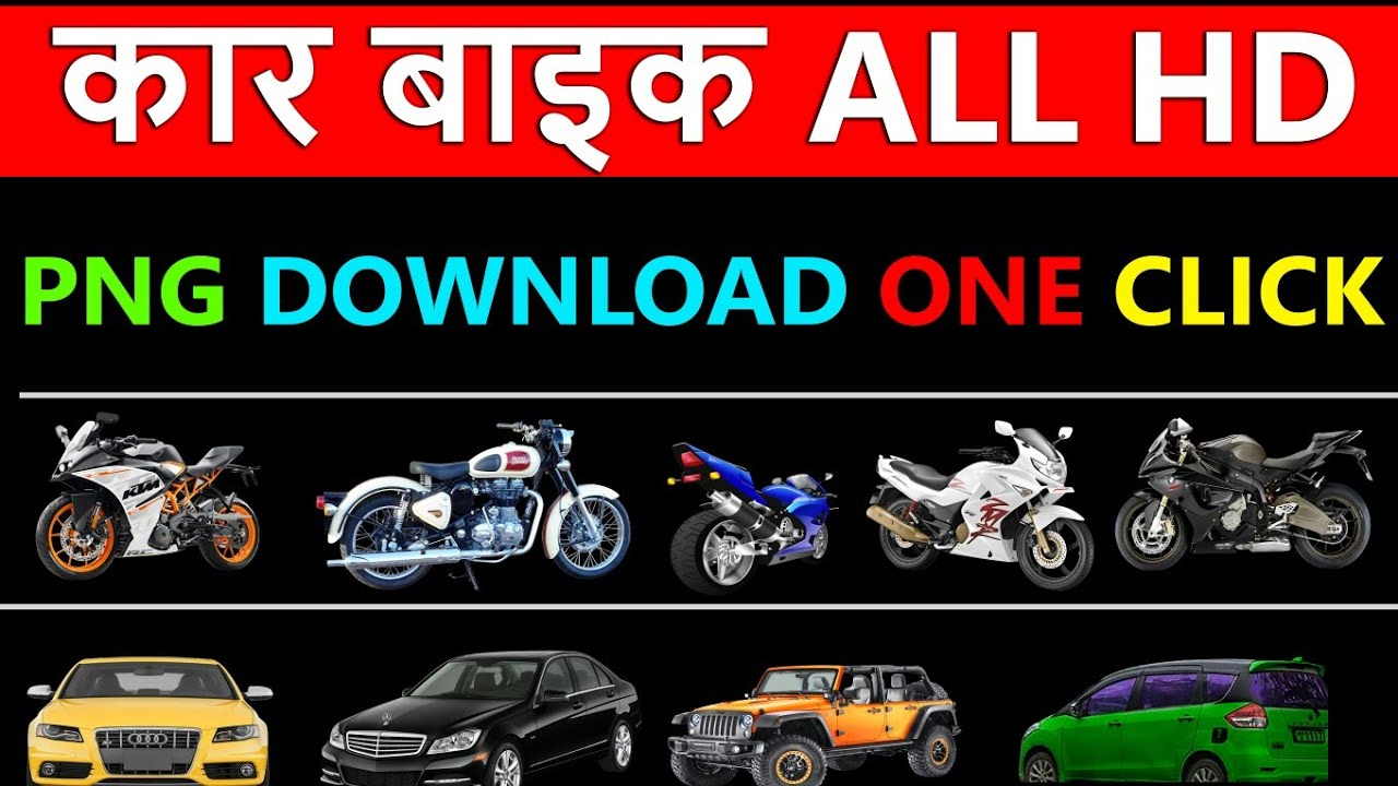 Car and bike latest full hd Png ZIp file 2017/ how to download Png RAR  file/ new Png