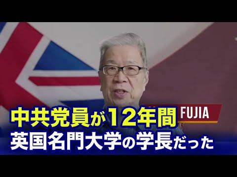 2021/01/09 中国共産党員が英国名門大学ノッティンガム大学の12年間学長だった