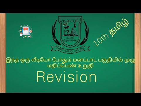 10th Tamil Full Memory Poem | பத்தாம் வகுப்பு தமிழ் மனப்பாடப்பகுதி முழுவதும்