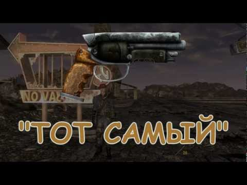 Fallout New Vegas: Охота за оружием #2 - Тот самый