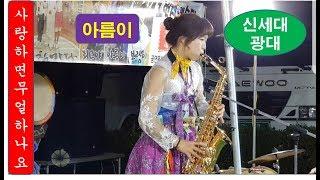 😉 아름이 품바 야한 여자 대박인기 ~^^