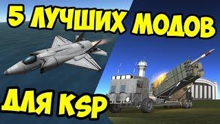 5 ЛУЧШИХ МОДОВ В KSP (KERBAL SPACE PROGRAM)