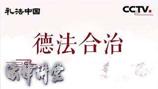 《法律讲堂(文史版)》 20200519 礼法中国(二)德法合治  CCTV社会与法
