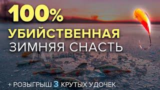 100% УБИЙСТВЕННАЯ ЗИМНЯЯ  СНАСТЬ | розыгрыш зимних удочек | зимняя рыбалка 2019 | окунь ерш мормышка