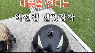 태풍을 견디는 액션캠 헬멧…