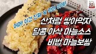 마늘보쌈 아삭아삭 달콤한 마늘소스 비법 레시피 공개