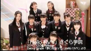 12.08 Release さくら学院メジャーデビューシングル 「夢に向かって / H...