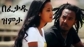 Befkadu Yadete በፈቃዱ ያዴታ  -  Zemeta ዝምታ Hot New Ethiopian Music 2013 MP3
