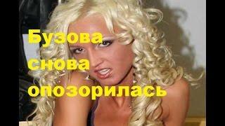Бузова снова опозорилась. Ольга Бузова ДОМ-2, видео, фото, инстаграм, камеди батл, стендап.