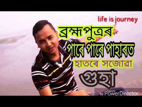 Brahmaputra River In Assam, India. It Is A Double-deck Bridge ..Part_2 || Life Is Journey