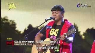 《我要當歌手》范睿秦(你就不要想起我) pk 黑旋風(外面的世界)片段