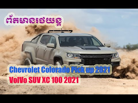 Chevrolet Colorado Pick Up 2021 VS Volvo SUV XC 100 Reviews,Cars Technology,