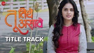Tu Tithe Asave - Title Track   Swapnil Bandodkar & Bela Shende   Bhushan Pradhan & Pallavi Patil