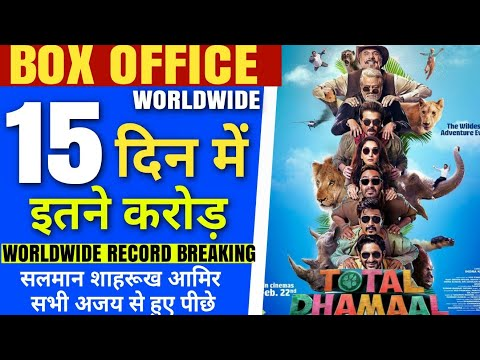 Total Dhamaal Box Office Collection Day 15,Total Dhamaal Box Office Collection,Ajay devgn,Madhuri