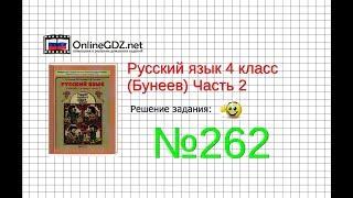 Упражнение 262 — Русский язык 4 класс (Бунеев Р.Н., Бунеева Е.В., Пронина О.В.) Часть 2