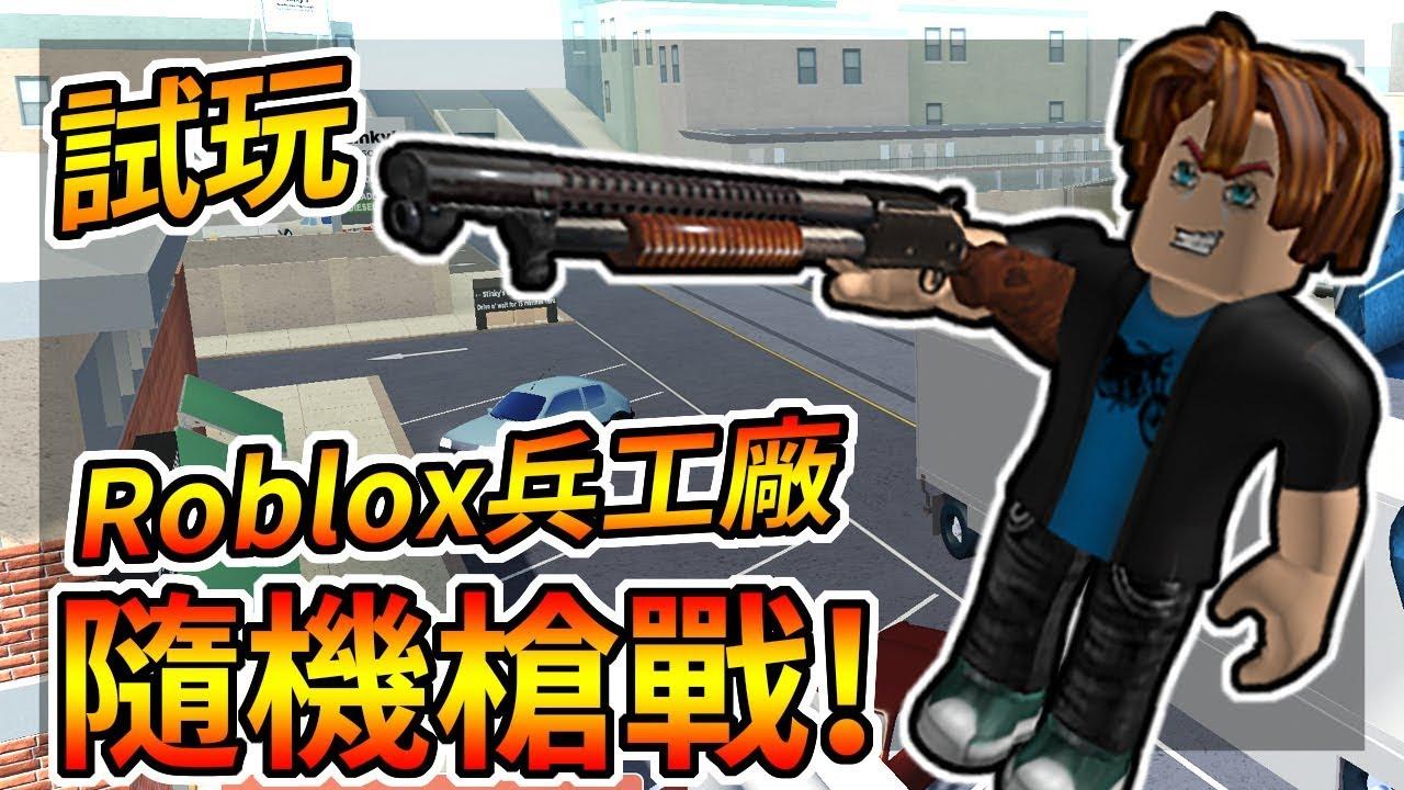 Roblox-兵工廠試玩:超好玩隨機槍枝對戰! - YouTube