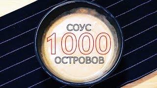 СОУС 1000 ОСТРОВОВ (ОРИГИНАЛЬНЫЙ РЕЦЕПТ)