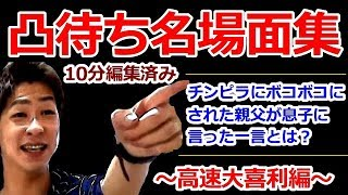 【作業用】リスナー高速大喜利、一言お悩み相談室【懲役10分】