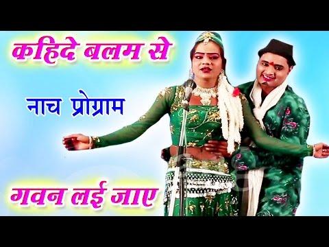 कहिदे बलम से गवन लई जाए - Bhojpuri Nautanki Nach Programme | Bhojpuri Nautanki Song