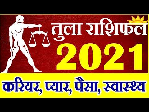 Tula Rashifal 2021   तुला राशि भविष्यफल 2021   Libra Horoscope Yearly Forecast 2021