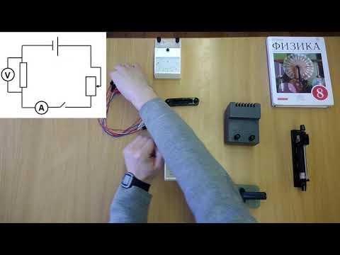Лабораторная работа №7 Измерение сопротивление проводника при помощи амперметра и вольтметра