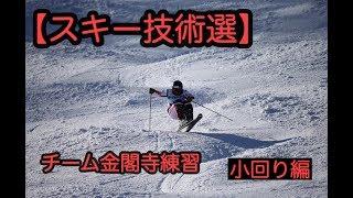 【スキー技術選】チーム金閣寺的トレーニング小回り編