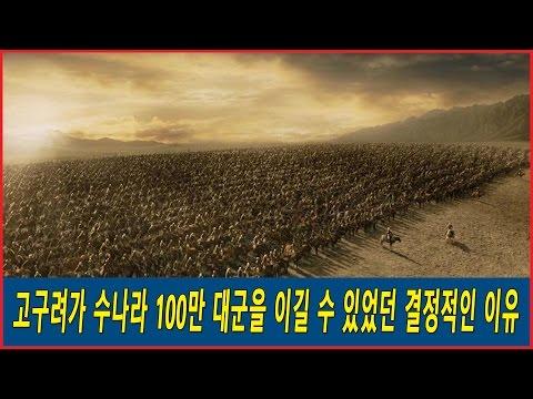 고구려가 수나라 100만 대군을 이길 수 있었던 결정적인 이유