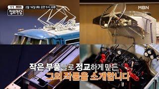 생생 정보마당 [820회] - 활력 충전 화요일 MBN 210216 방송