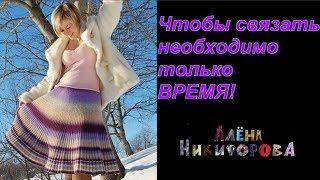 Вязание. Красивая теплая юбка резинкой. Экспресс МК.