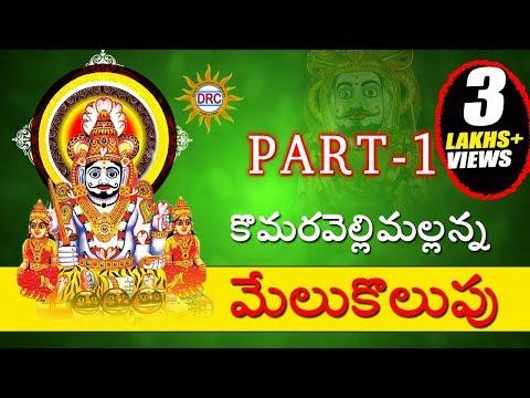 Komuravelli Mallanna Melukolupu Part-1  ||Komuravelli Mallanna Oggu Katha