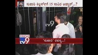 Ravi Belagere Arrested: Karna Belagere Waits Outside CCB Office