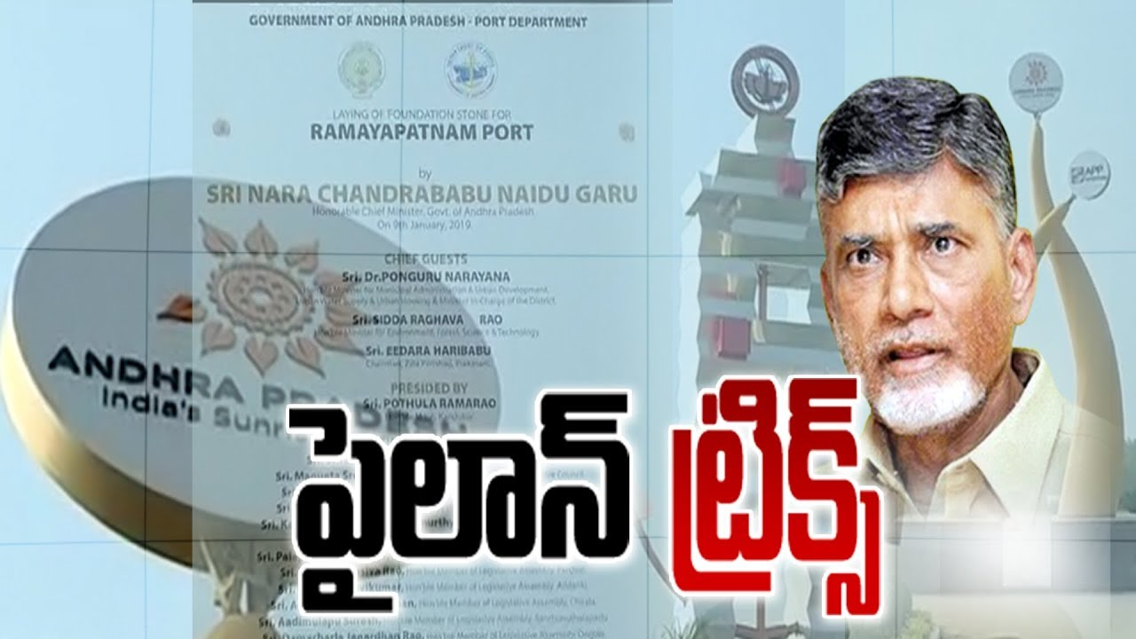Chandrababu Publicity Peak Stage | Asia Pulp & Paper Project | Sakshi  Special Story-Watch Exclusive