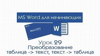 word для начинающих. Урок 29: Преобразование таблицы в текст и текста в таблицу
