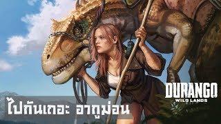 [รีวิว] Durango: Wild Lands เอาชีวิตรอดในดงตรีน ยุคไดโนเสาร์