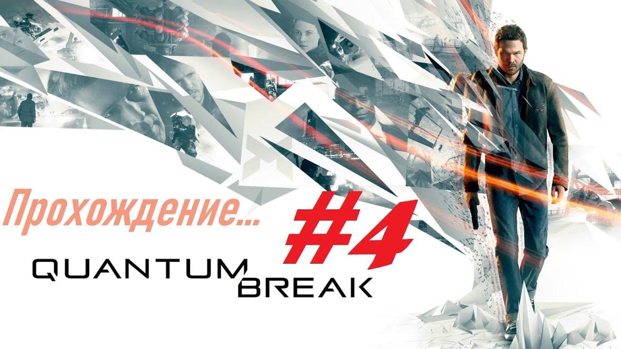 Quantum Break Torrent
