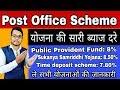Post Office Scheme   Post Office Best Scheme with Interest Rate   Post office all Scheme