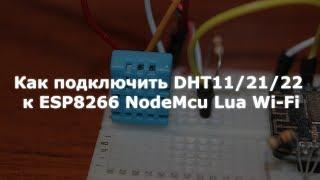Как подключить DHT11/DHT22  к ESP8266 NodeMcu Lua Wi-Fi