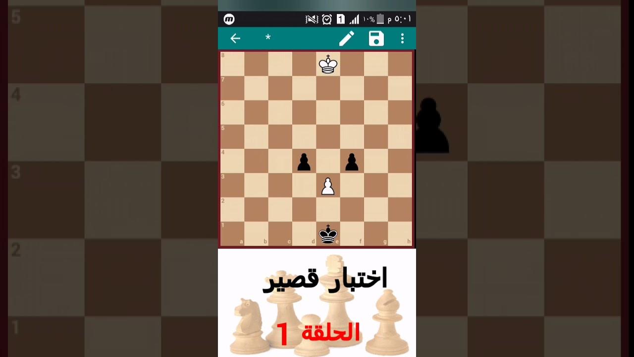 اختبار شطرنج قصير  #SHORTS