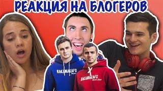 Download ИНОСТРАНЦЫ СМОТРЯТ РУССКИХ БЛОГЕРОВ! (CHEBURUSSIA TV, RAKAMAKAFO, +100500) Mp3 and Videos