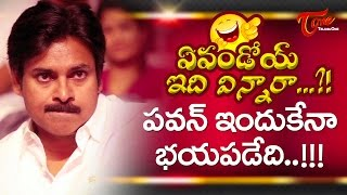 Reason Behind Powerstar Pawan Kalyan Fear ?