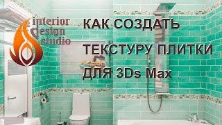 Как создать текстуру плитки для 3Ds Max самому