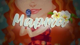 Марта | Аватария