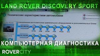 КОМПЬЮТЕРНАЯ ДИАГНОСТИКА LAND ROVER DISCOVERY SPORT