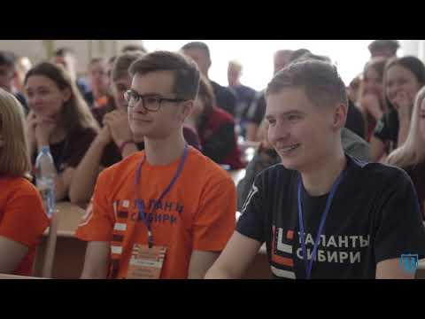 В ТГУ прошел форум «Таланты Сибири»