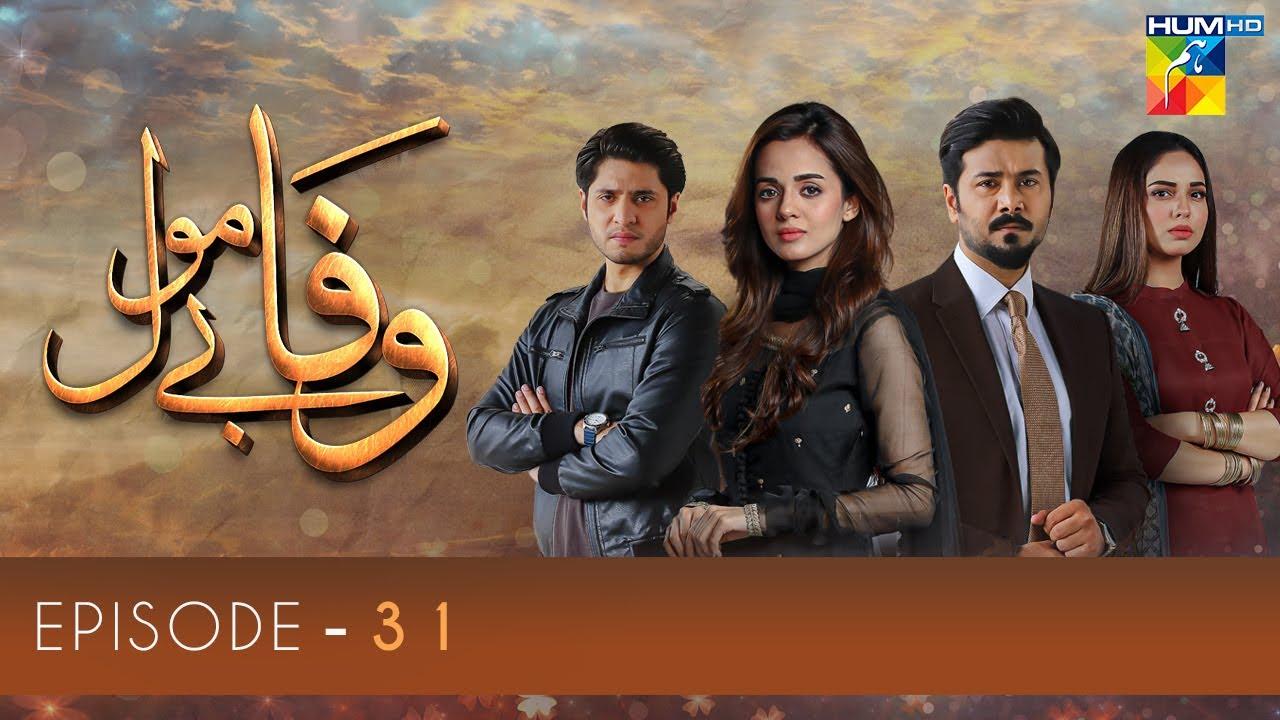 Download Wafa Be Mol Episode 31 | HUM TV Drama | 22 September 2021