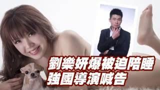 Fanny 3錄音檔揭中國導演淫行 開房陪睡冒5疑點--蘋果日報20160826 thumbnail