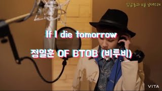 If I die tomorrow - 정일훈 of BTOB(비투비)