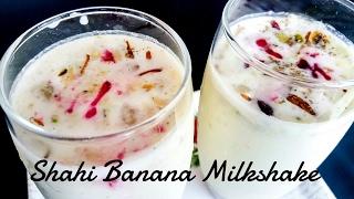 Shahi Banana Milkshake / शाही बनाना शेक / Banana Milkshake