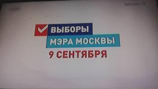 Смотреть видео Выборы мэра Москвы онлайн