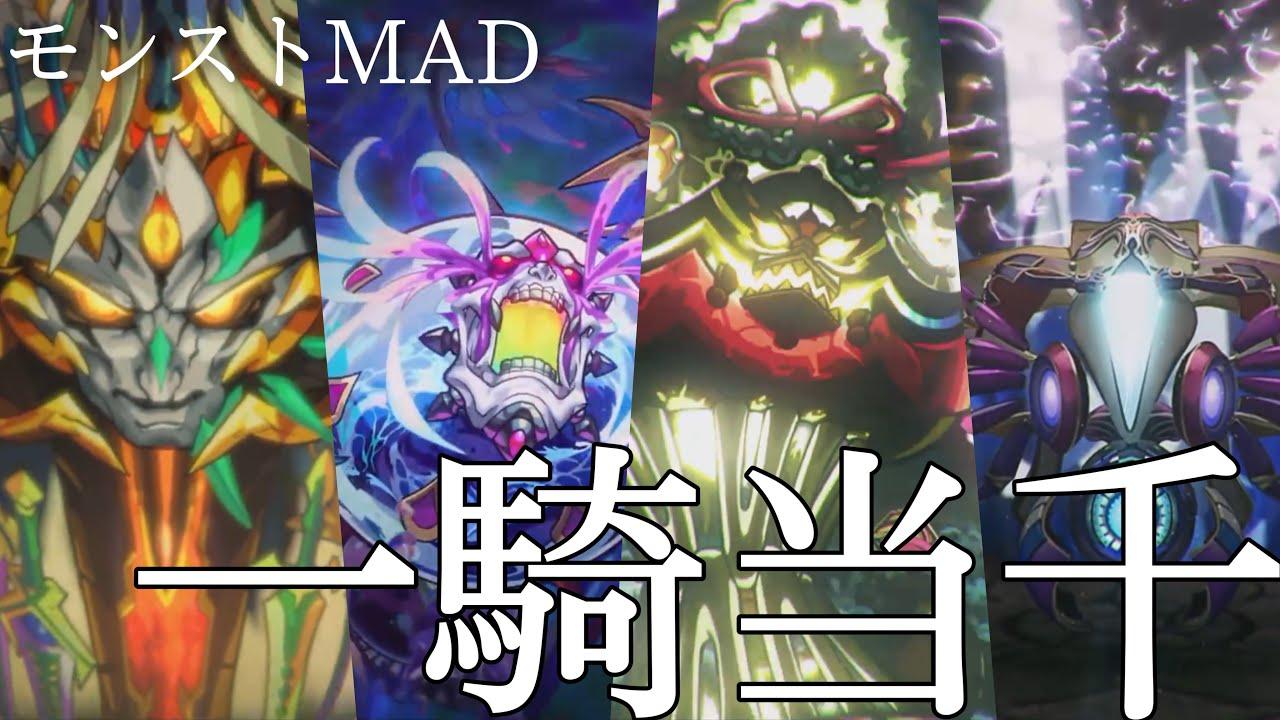 【モンストMAD】一騎当千